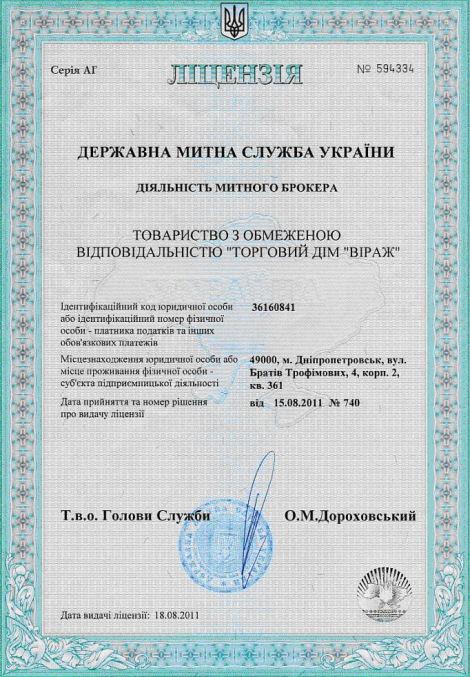 Лицензия на деятельность таможенного брокера